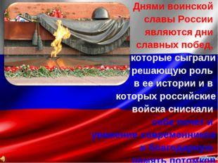 Днями воинской славы России являются дни славных побед, которые сыграли решаю