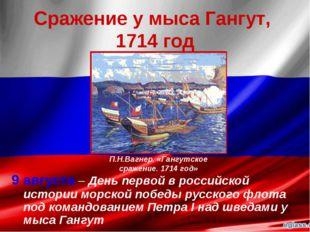 Сражение у мыса Гангут, 1714 год 9 августа – День первой в российской истории