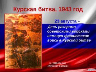 Курская битва, 1943 год 23 августа – День разгрома советскими войсками немецк