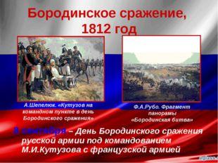 Бородинское сражение, 1812 год 8 сентября – День Бородинского сражения русско