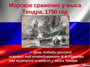 Морское сражение у мыса Тендра, 1790 год 11 сентября – День победы русской эс