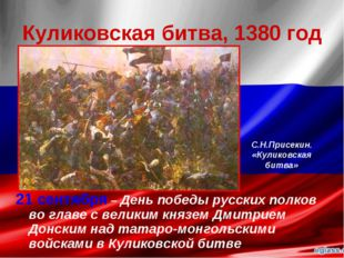 Куликовская битва, 1380 год 21 сентября – День победы русских полков во главе