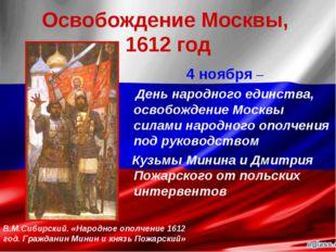 Освобождение Москвы, 1612 год 4 ноября – День народного единства, освобождени