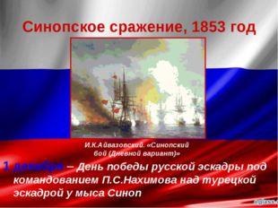 Синопское сражение, 1853 год 1 декабря – День победы русской эскадры под кома