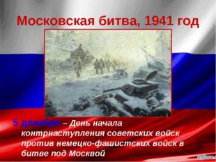 Московская битва, 1941 год 5 декабря – День начала контрнаступления советских