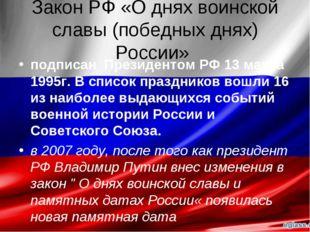 Закон РФ «О днях воинской славы (победных днях) России» подписан Президентом