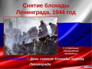 Снятие блокады Ленинграда, 1944 год 27 января – День снятия блокады города Ле