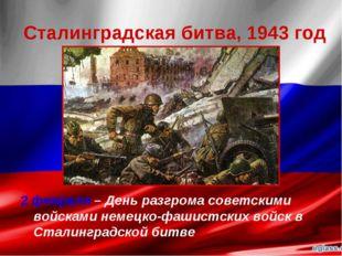 Сталинградская битва, 1943 год 2 февраля – День разгрома советскими войсками
