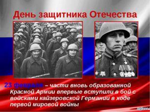 День защитника Отечества 23 февраля – части вновь образованной Красной Армии
