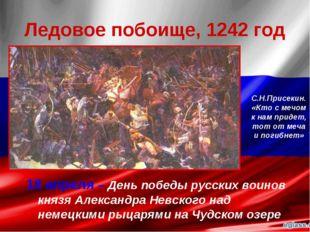 Ледовое побоище, 1242 год 18 апреля – День победы русских воинов князя Алекса