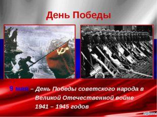 День Победы 9 мая – День Победы советского народа в Великой Отечественной вой