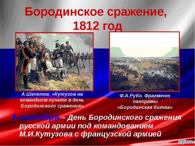 Бородинское сражение, 1812 год 8 сентября – День Бородинского сражения русско...