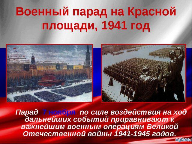 Военный парад на Красной площади, 1941 год Парад 7 ноября по силе воздействия...