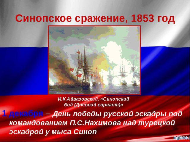 Синопское сражение, 1853 год 1 декабря – День победы русской эскадры под кома...