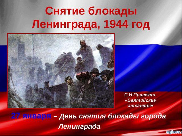 Снятие блокады Ленинграда, 1944 год 27 января – День снятия блокады города Ле...