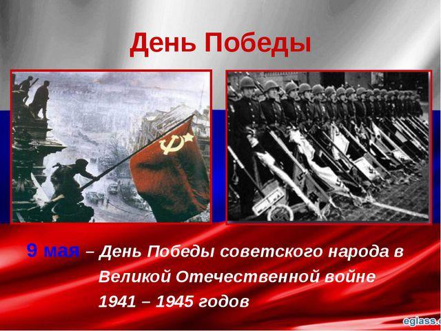 День Победы 9 мая – День Победы советского народа в Великой Отечественной вой...