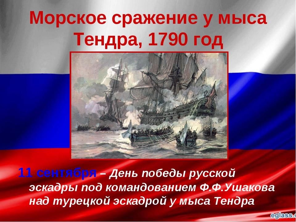 Морское сражение у мыса Тендра, 1790 год 11 сентября – День победы русской эс...