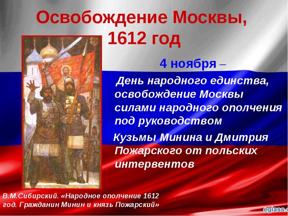 Освобождение Москвы, 1612 год 4 ноября – День народного единства, освобождени...