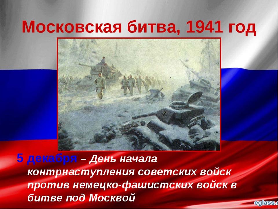 Московская битва, 1941 год 5 декабря – День начала контрнаступления советских...