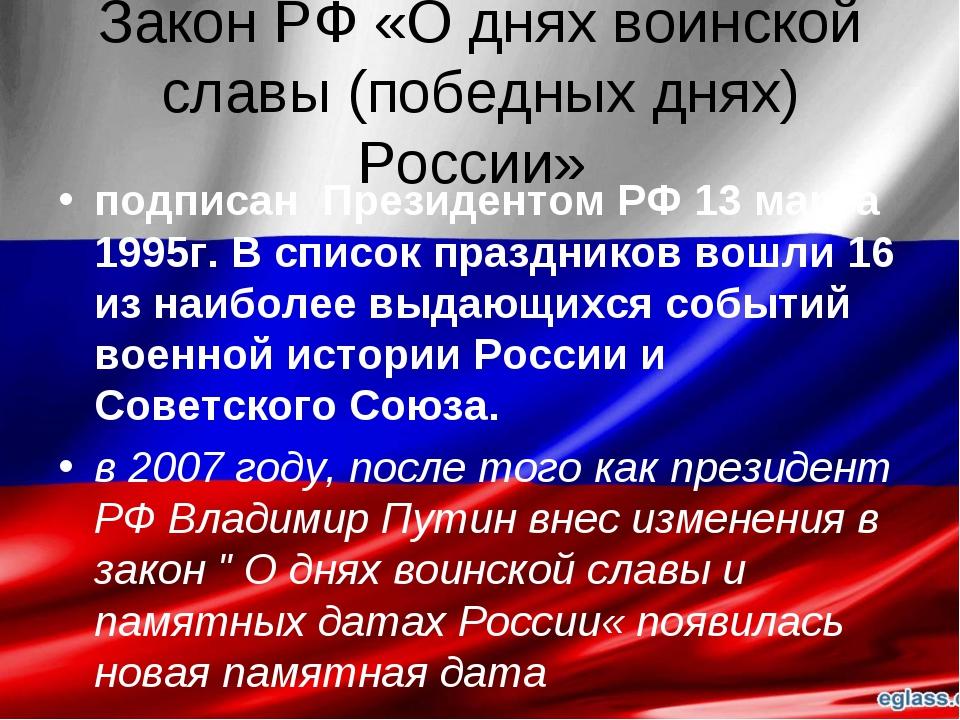 Закон РФ «О днях воинской славы (победных днях) России» подписан Президентом...