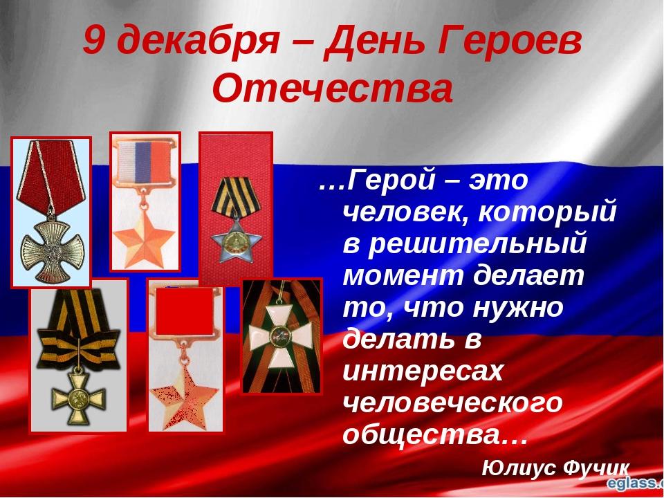 9 декабря – День Героев Отечества …Герой – это человек, который в решительный...