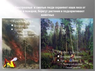 Эти бесстрашные и смелые люди охраняют наши леса от вырубок и пожаров, берегу