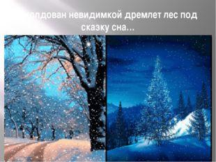 Околдован невидимкой дремлет лес под сказку сна…