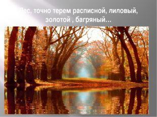 Лес, точно терем расписной, лиловый, золотой , багряный…