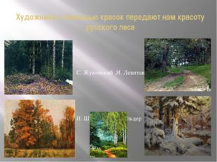 Художники с помощью красок передают нам красоту русского леса С. Жуковский ,И