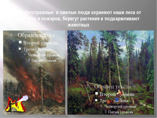 Эти бесстрашные и смелые люди охраняют наши леса от вырубок и пожаров, берегу...