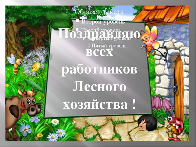 Поздравляю всех работников Лесного хозяйства !