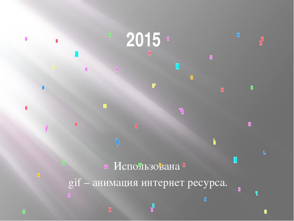 2015 Использована gif – анимация интернет ресурса.