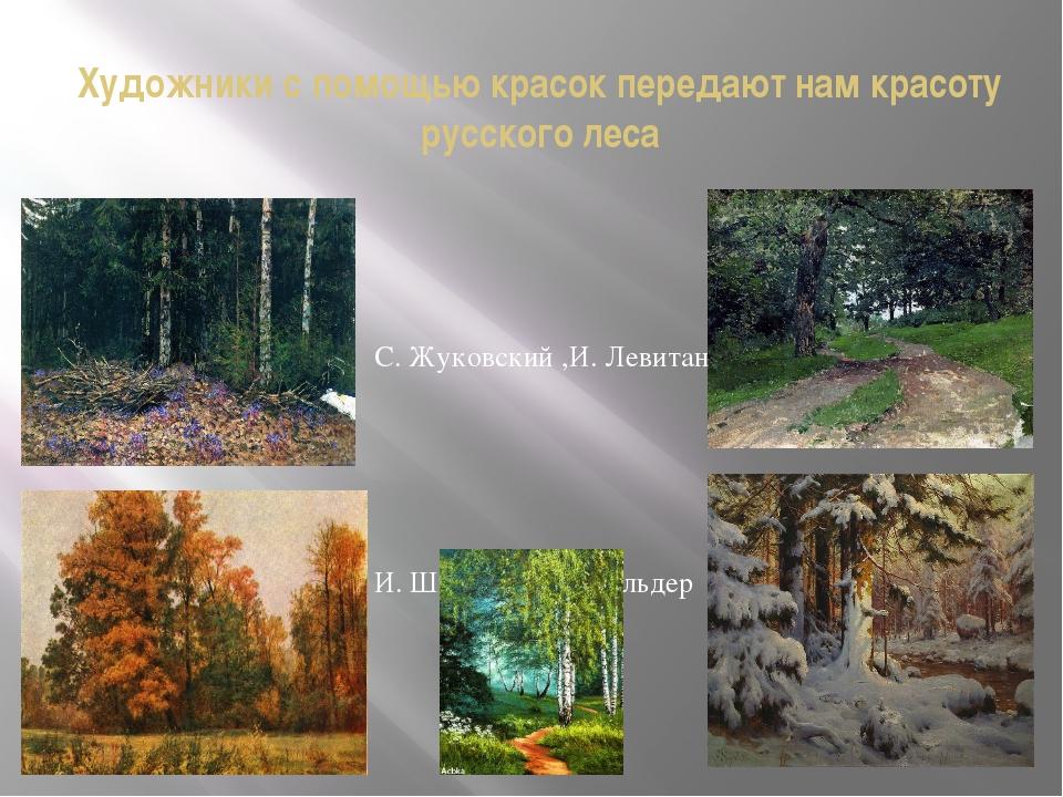Художники с помощью красок передают нам красоту русского леса С. Жуковский ,И...