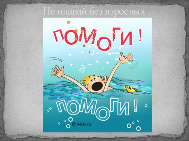 Не плавай без взрослых Опасность купания в открытых водоемах.