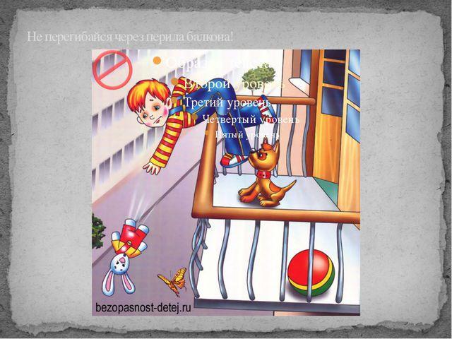 Не перегибайся через перила балкона! Опасность открытых балконов.