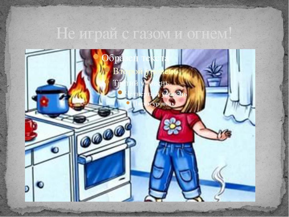 Не играй с газом и огнем! Опасность от газовой плиты.