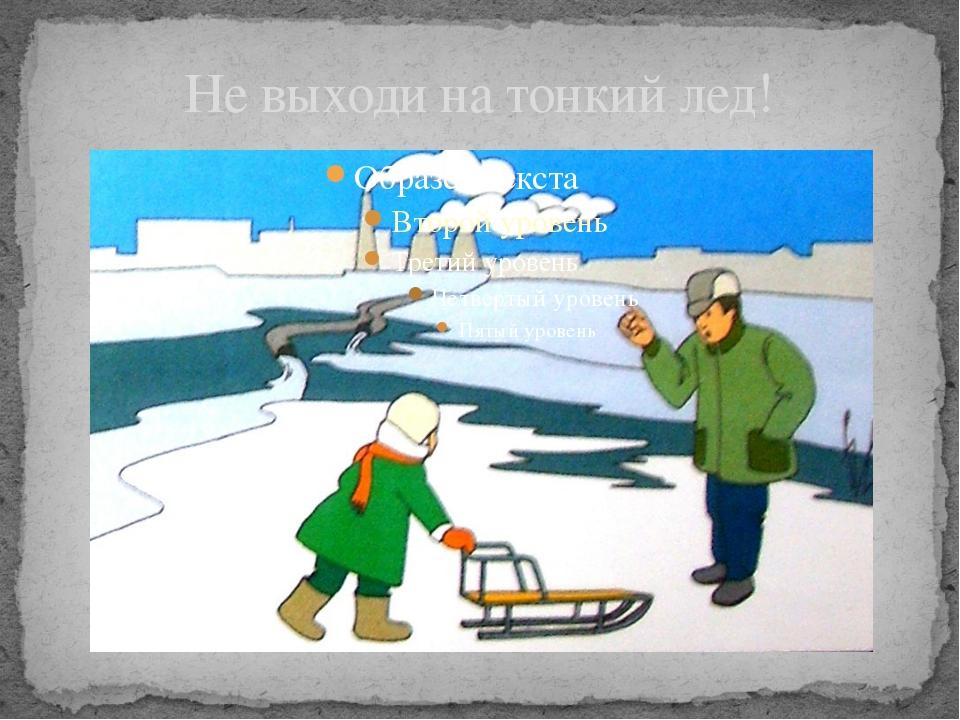 Не выходи на тонкий лед! Опасность ходить по тонкому льду.