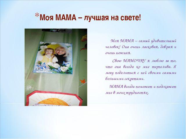 Моя МАМА – лучшая на свете! Моя МАМА – самый удивительный человек! Она очень...
