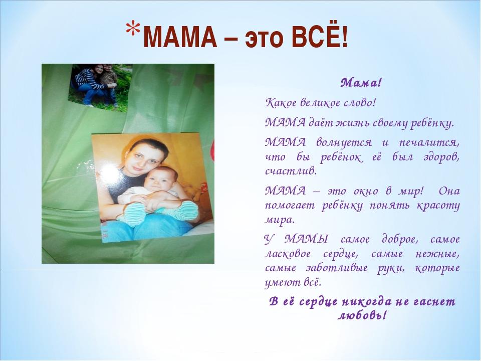 МАМА – это ВСЁ! Мама! Какое великое слово! МАМА даёт жизнь своему ребёнку. МА...