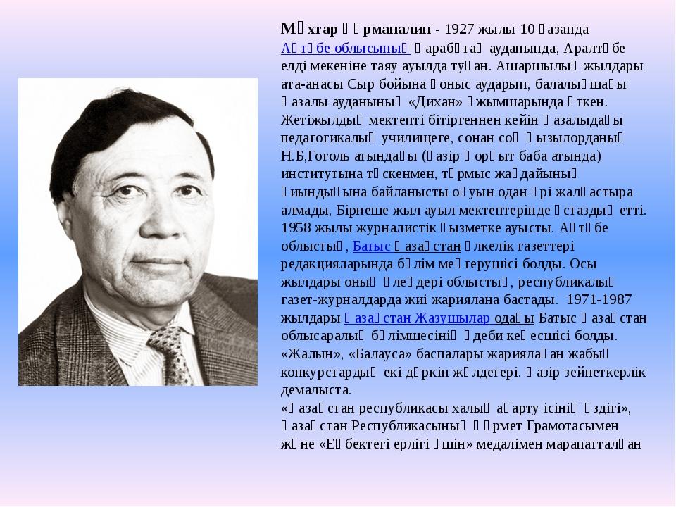 Мұхтар Құрманалин- 1927 жылы 10 қазандаАқтөбе облысыныңҚарабұтақ ауданында...