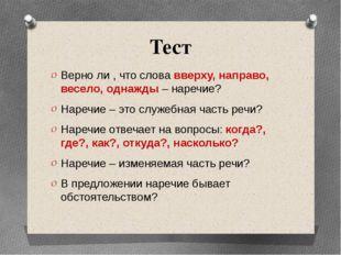 Тест Верно ли , что слова вверху, направо, весело, однажды – наречие? Наречие