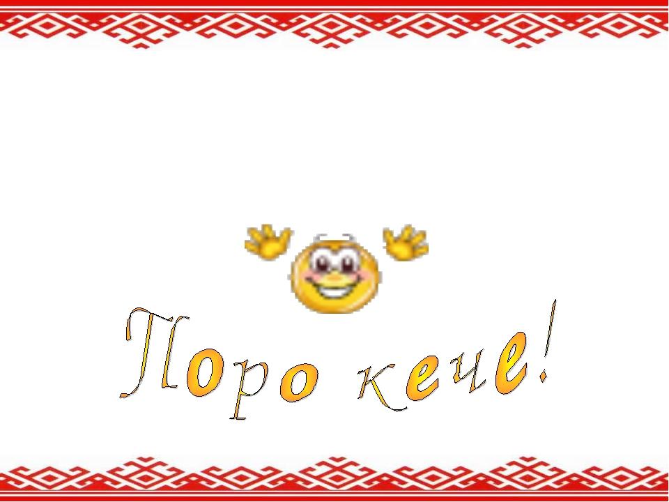 Поздравление по марийски с юбилеем