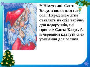У Німеччині Санта –Клаус з'являється на ослі. Перед сном діти ставлять на ст