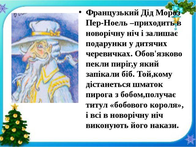 Французький Дід Мороз Пер-Ноель –приходить в новорічну ніч і залишає подарун...