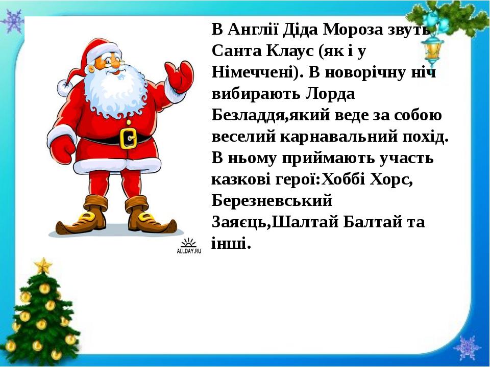 В Англії Діда Мороза звуть Санта Клаус (як і у Німеччені). В новорічну ніч в...