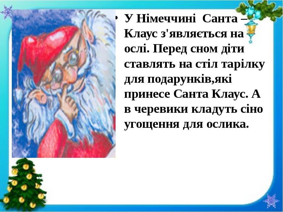 У Німеччині Санта –Клаус з'являється на ослі. Перед сном діти ставлять на ст...