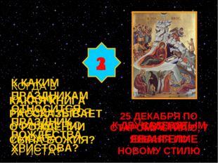 2 3 К КАКИМ ПРАЗДНИКАМ ОТНОСИТСЯ ПРАЗДНИК РОЖДЕСТВА ХРИСТОВА? КАКАЯ КНИГА РАС