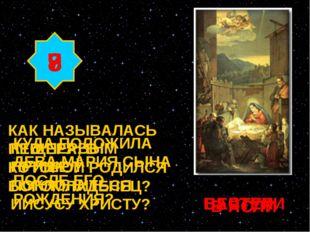 7 8 9 ВЕРТЕП В ЯСЛИ ПАСТУХИ КУДА ПОЛОЖИЛА ДЕВА МАРИЯ СЫНА ПОСЛЕ ЕГО РОЖДЕНИЯ?