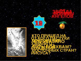 10 11 12 ОТ КОГО ПАСТУХИ УЗНАЛИ О РОЖДЕНИИ ИИСУСА? ЧТО УКАЗАЛО ПУТЬ ВОЛХВАМ?
