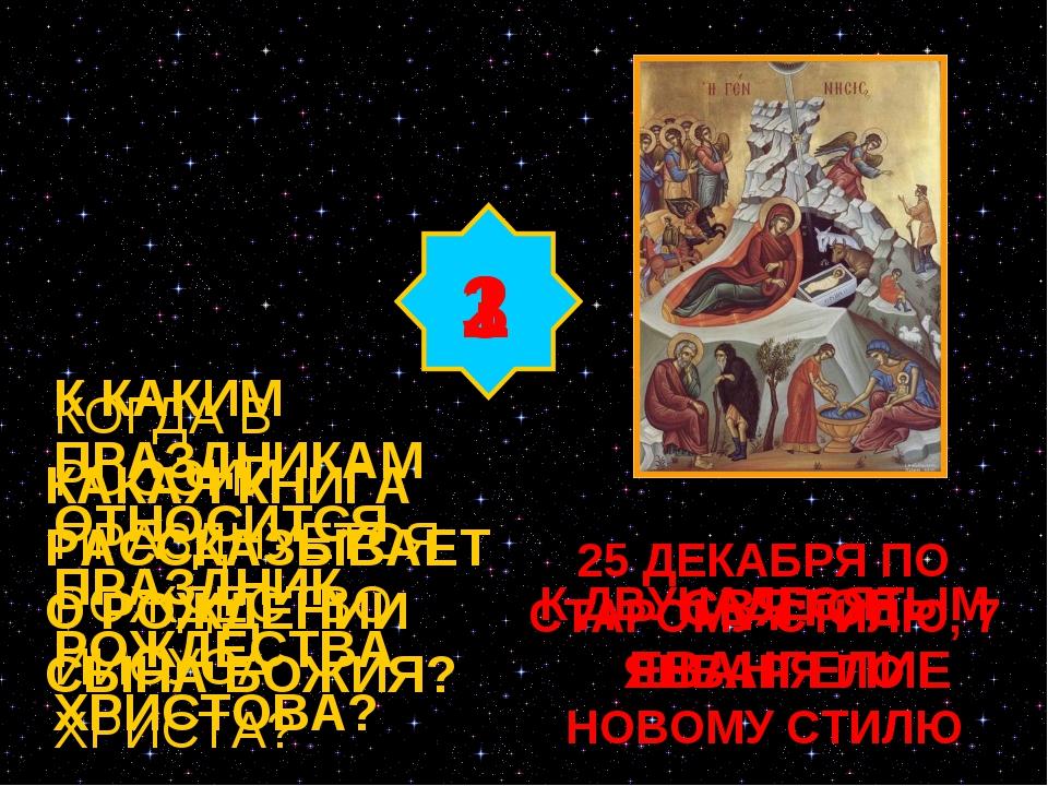 2 3 К КАКИМ ПРАЗДНИКАМ ОТНОСИТСЯ ПРАЗДНИК РОЖДЕСТВА ХРИСТОВА? КАКАЯ КНИГА РАС...
